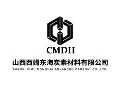 山西西姆东海炭素材料有限公司