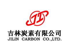 吉林炭素有限公司